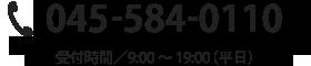 TEL.045-584-0110 受付時間/09:00~19:00(平日)