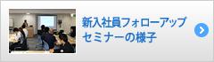 新入社員フォローアップ研修会