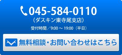 045-584-0110 受付時間/09:00~19:00(平日)無料相談・お問い合わせはこちら